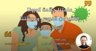 دروس كورونية. بقلم: طارق السمهوري || موقع مقال