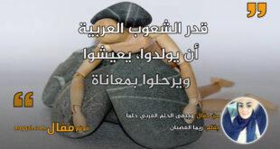 ويبقى الحلم العربي حلمًا. بقلم: ريما الغضبان || موقع مقال