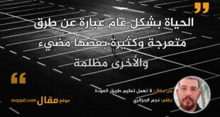 لا تهمل تعليم طريق العودة عندما تدخل متاهة الحياة. بقلم: نجم الجزائري || موقع مقال