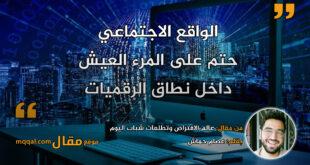 عالم الافتراض وتطلعات شباب اليوم. بقلم: عصام حماش || موقع مقال