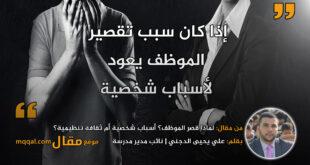 لماذا قصر الموظف؟ أسباب شخصية أم ثقافة تنظيمية؟ بقلم: علي يحيى الدجني || موقع مقال