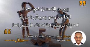الإنسان ورحلة البحث عن المعنى والسعادة. بقلم: علي عثمان || موقع مقال