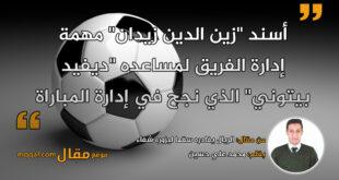 الريال يغادره سقما ليزوره شفاء. بقلم: محمد علي حسين || موقع مقال