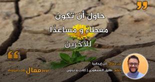 كن إيجابيًا. بقلم: طارق السمهوري || موقع مقال