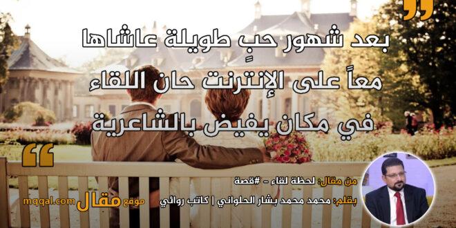 لحظة لقاء - #قصة. بقلم: محمد محمد بشار الحلواني    موقع مقال