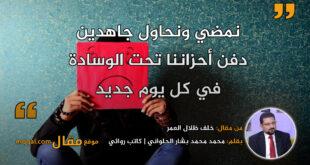 خلف ظلال العمر. بقلم: محمد محمد بشار الحلواني || موقع مقال