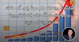 تنمية الموارد البشرية في مدارس وزارة التربية والتعليم. بقلم: علاء مصطفى درويش الجخلب|| موقع مقال