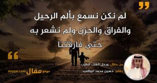ورَحَل القلْبُ الطّيِب. بقلم: حسين محمد ابوالعيد || موقع مقال
