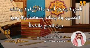 تكوين آدم وهل خرج من الجنة. بقلم: م. مهند بن محمد العنزي|| موقع مقال
