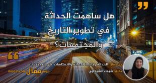الحداثة وما بعد الحداثة والانعكاسات على المجتمعات. بقلم: شيماء الشيخاوي || موقع مقال