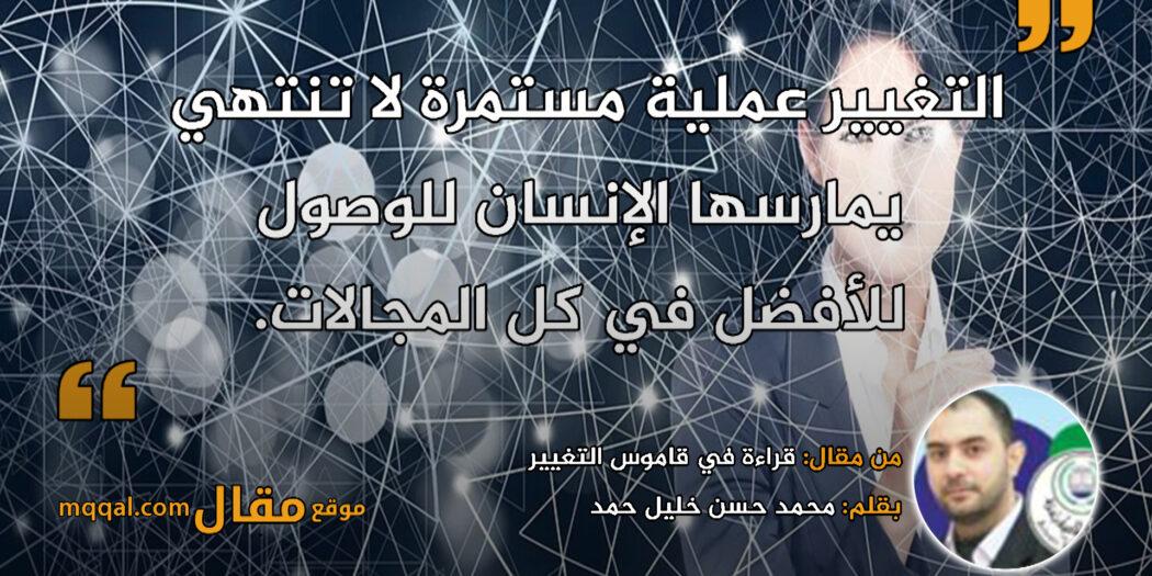 قراءة في قاموس التغيير. بقلم: محمد حسن خليل حمد || موقع مقال