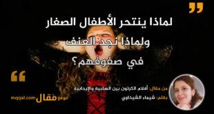 أفلام الكرتون بين السلبية والإيجابية. بقلم: شيماء الشيخاوي || موقع مقال