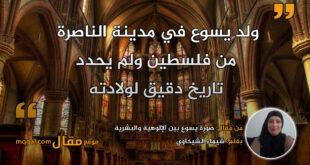 صورة يسوع بين الإلوهية والبشرية. بقلم: شيماء الشيخاوي || موقع مقال
