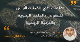 القرآن الكريم حفظاً وتدبراً وعلاجاً. بقلم: رياض عبدالله الزهراني || موقع مقال