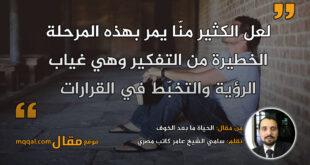 الحياة ما بعد الخوف. بقلم: سامي الشيخ عامر كاتب مصري|| موقع مقال