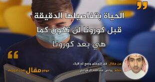 قم للمعلم وضع له لايك.بقلم: رياض عبدالله الزهراني || موقع مقال
