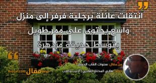 سنوات الغاب الجميل. بقلم: هاني المختار القادري || موقع مقال