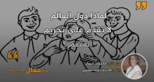أنا مثلك إنسان. بقلم: الاديبة راوية المصري    موقع مقال