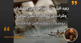 الغفران من جديد. بقلم: علاء سمَّاك || موقع مقال