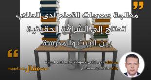 الجزء الثاني: صعوبات تعليم اللغة العربية لطلاب الحلقة الأولى. بقلم: محمد عزت مصطفى || موقع مقال