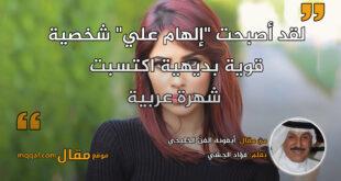 أيقونة الفنّ الخليجي. بقلم: فؤاد الجشي || موقع مقال