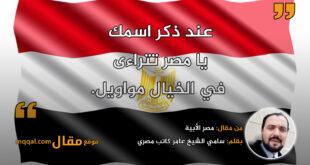مصر الأبية. بقلم: سامي الشيخ عامر كاتب مصري || موقع مقال