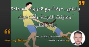 سويداء القلب.. إلى ابنتي سلمى. بقلم: محمد عزت مصطفى|| موقع مقال