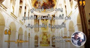 قصر فرساي. بقلم: توفيق بجطيط || موقع مقال