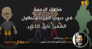 حبل الوئام. بقلم: سامي الشيخ عامر كاتب مصري || موقع مقال