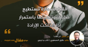 كن قائداً. بقلم: طارق السمهوري || موقع مقال