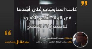 سجين المستشفى الأسود 3 بقلم: هاني المختار القادري || موقع مقال
