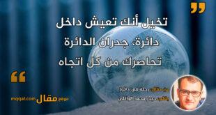 رحلة في دائرة. بقلم: حيدر محمد الوائلي || موقع مقال