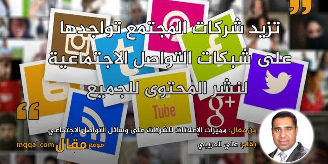 مميزات الإعلانات للشركات على وسائل التواصل الاجتماعي. بقلم: علي العريبي || موقع مقال