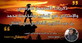 محمد بن عبد الكريم الخطابي أسد المغرب. بقلم: توفيق بجطيط || موقع مقال