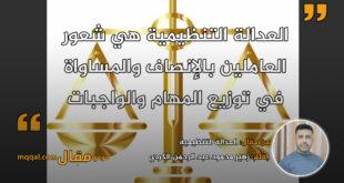 العدالة التنظيمية. بقلم: زهير محمود عبد الرحمن الكردي|| موقع مقال