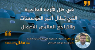 التحديات الجوهرية في إدارة الموارد البشرية .بقلم: محمد إبراهيم الجماصي || موقع مقال