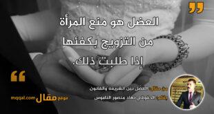 العَضْلُ بين الشريعةِ والقانون.بقلم: الحقوقي نهاد منصور الناموس || موقع مقال