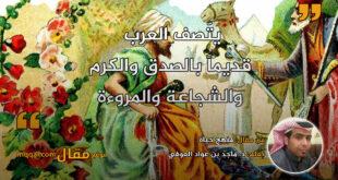 منهج حياة. بقلم: د. ماجد بن عواد العوفي || موقع مقال