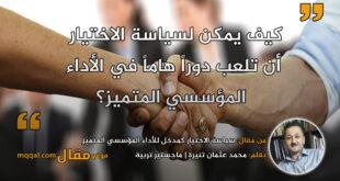 سياسة الاختيار كمدخل للأداء المؤسسي المتميّز.بقلم: محمد عثمان تنيرة || موقع مقال
