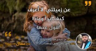 عن زميلتي الليدي البرجوازية.بقلم: ناطق عباس فاضل || موقع مقال