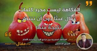 الفكاهة المغربية بين تراجع الإبداع واجترار الأفكار.بقلم: العربي الحضراوي || موقع مقال