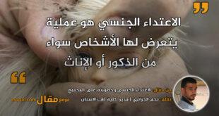 العنوان الاعتداء الجنسي وخطورته على المجتمع. بقلم: نجم الجزائري || موقع مقال