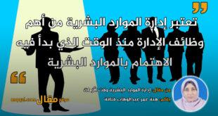 إدارة الموارد البشرية وقت الأزمات. بقلم: هبة عمر عبدالوهاب فنانة || موقع مقال