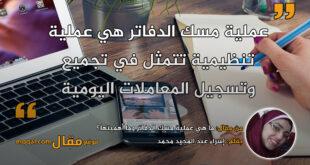 ما هي عملية مسك الدفاتر وما أهميتها؟ بقلم: إسراء عبد المجيد محمد || موقع مقال