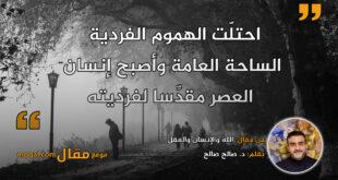 الله والإنسان والعقل. بقلم: د. صالح صالح || موقع مقال