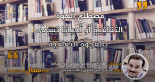 الهوة الثقافية ومجتمع ما بعد الصناعة. بقلم: فرحان حسن الشمري || موقع مقال
