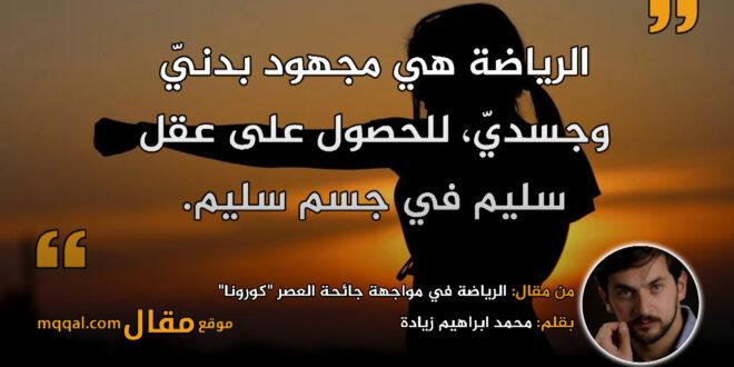 """الرياضة في مواجهة جائحة العصر """"كورونا"""" بقلم: محمد ابراهيم زيادة    موقع مقال"""