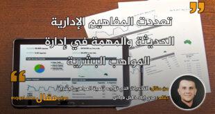 التحديات التي تواجه تنمية المواهب البشرية. بقلم: عدي إياد خليل فياض || موقع مقال