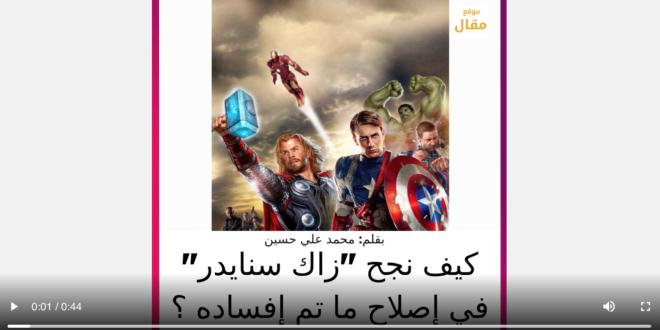كيف نجح زاك سنايدر Zack Snyder في إصلاح ما تم إفساده ؟ The Avengers