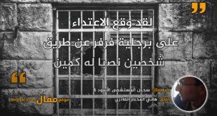 سجين المستشفى الأسود 6. بقلم: هاني المختار القادري || موقع مقال